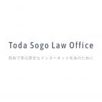 弁護士法人戸田総合法律事務所 博多オフィス